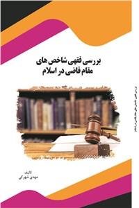 بررسی فقهی شاخص های مقام قاضی در اسلام
