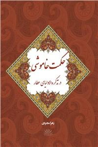نسخه دیجیتالی کتاب حکمت خاموشی در تذکره الولیای عطار