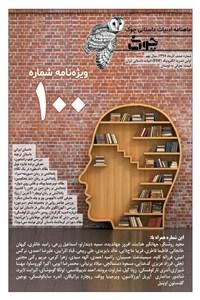 ماهنامه ادبیات داستانی چوک - ویژه نامه شماره 100 - آذر ماه 97