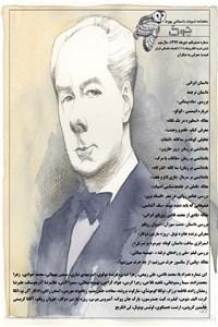 نسخه دیجیتالی کتاب ماهنامه ادبیات داستانی چوک - شماره 101 - دی ماه 97