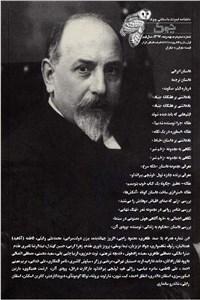 ماهنامه ادبیات داستانی چوک - شماره 102 - بهمن ماه 97