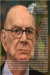 ماهنامه ادبیات داستانی چوک - شماره 70 - خرداد ماه 95