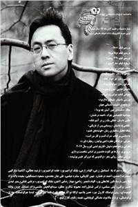 نسخه دیجیتالی کتاب ماهنامه ادبیات داستانی چوک - شماره 87 -آبان ماه 96