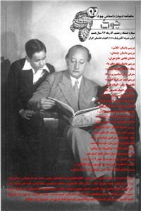 نسخه دیجیتالی کتاب ماهنامه ادبیات داستانی چوک - شماره 88 -آذر ماه 96