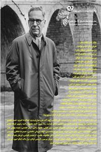 ماهنامه ادبیات داستانی چوک - شماره 90 - بهمن ماه 96