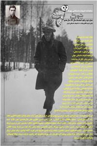 ماهنامه ادبیات داستانی چوک - شماره 91 - اسفند ماه 96