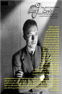 ماهنامه ادبیات داستانی چوک - شماره 92 - فروردین ماه 97