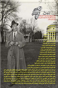 ماهنامه ادبیات داستانی چوک - شماره 95 - تیر ماه 97