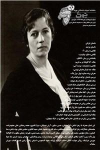 نسخه دیجیتالی کتاب ماهنامه ادبیات داستانی چوک - شماره 98 - مهر ماه 97
