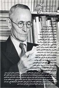 نسخه دیجیتالی کتاب ماهنامه ادبیات داستانی چوک - شماره 99 - آبان ماه 97