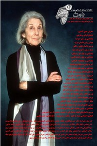 نسخه دیجیتالی کتاب ماهنامه ادبیات داستانی چوک - شماره 74 - مهر ماه 95