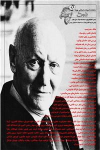 نسخه دیجیتالی کتاب ماهنامه ادبیات داستانی چوک - شماره 79 - اسفند ماه 95