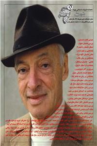 ماهنامه ادبیات داستانی چوک - شماره 80 - فزوردین ماه 96