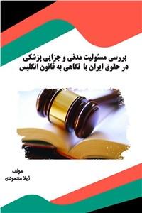 نسخه دیجیتالی کتاب بررسی مسئولیت مدنی و جزایی پزشکی در حقوق ایران با نگاهی به قانون انگلیس
