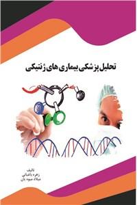 تحلیل پزشکی بیماری های ژنتیکی