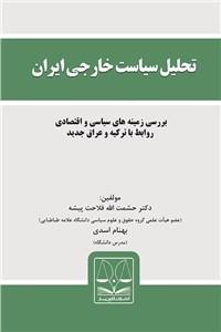 تحلیل سیاست خارجی ایران