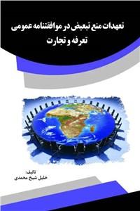 نسخه دیجیتالی کتاب تعهدات منع تبعیض در موافقتنامه عمومی تعرفه و تجارت