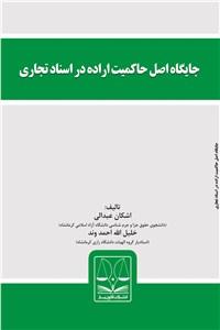 نسخه دیجیتالی کتاب جایگاه اصل حاکمیت اراده در اسناد تجاری