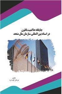 نسخه دیجیتالی کتاب جایگاه حاکمیت قانون در اسناد بین المللی سازمان ملل متحد