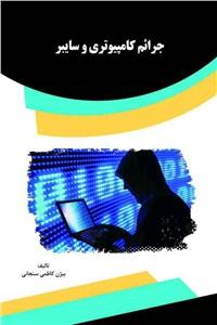 نسخه دیجیتالی کتاب جرایم کامپیوتری و سایبر