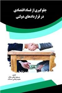 نسخه دیجیتالی کتاب جلوگیری از فساد اقتصادی در قراردادهای دولتی