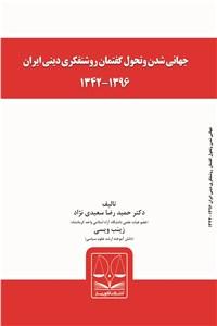 نسخه دیجیتالی کتاب جهانی شدن و تحول گفتمان روشنفکری دینی ایران
