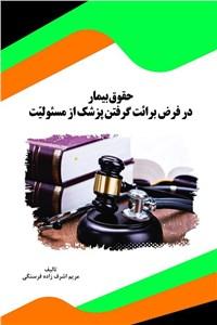 حقوق بیمار در فرض برائت گرفتن پزشک از مسئولیت