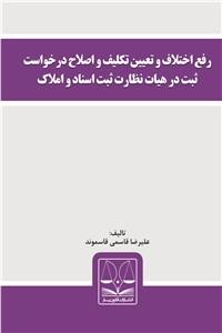 رفع اختلاف و تعیین تکلیف و اصلاح درخواست ثبت در هیات نظارت ثبت اسناد و املاک