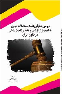 بررسی حقوقی عقود و معاملات صوری به قصد فرار از دین و عدم پرداخت بدهی در قانون ایران