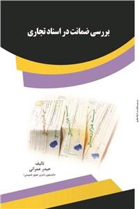نسخه دیجیتالی کتاب بررسی ضمانت در اسناد تجاری