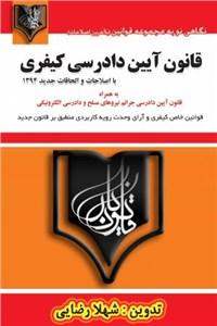قانون آیین دادرسی کیفری با اصلاحات و الحاقات جدید 1394