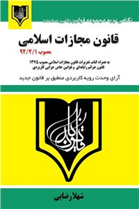 نسخه دیجیتالی کتاب قانون مجازات اسلامی - مصوب 1392