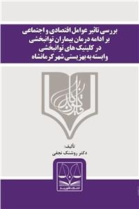 بررسی تاثیر عوامل اقتصادی و اجتماعی بر ادامه درمان بیماران توانبخشی در کلینیک های توانبخشی وابسته به بهزیستی شهر کرمانشاه