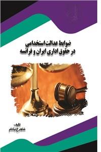 ضوابط عدالت استخدامی در حقوق اداری ایران و فرانسه