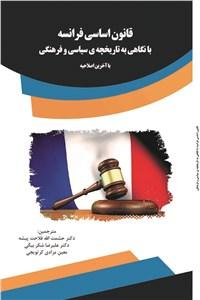 قانون اساسی فرانسه