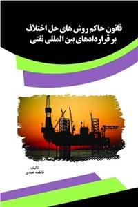 قانون حاکم روش های حل اختلاف بر قراردادهای بین المللی نفتی