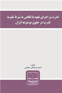 قدرت بر اجرای تعهد با نگاهی به شرط علم به قدرت در حقوق موضوعه ایران