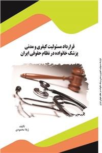 قرارداد مسئولیت کیفری و مدنی پزشک خانواده در نظام حقوقی ایران