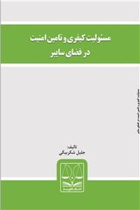 نسخه دیجیتالی کتاب مسئولیت کیفری و تامین امنیت در فضای سایبر