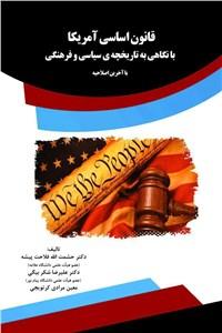 نسخه دیجیتالی کتاب قانون اساسی آمریکا با نگاهی به تاریخچه ی سیاسی و فرهنگی