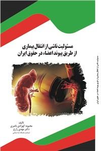مسئولیت ناشی از انتقال بیماری از طریق پیوند اعضاء در حقوق ایران