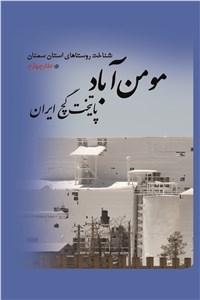 مومن آباد پایتخت گچ ایران