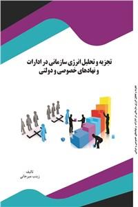 نسخه دیجیتالی کتاب تجزیه و تحلیل انرژی سازمانی در ادارات و نهادهای خصوصی و دولتی