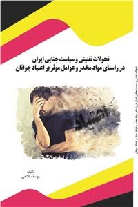 تحوالت تقنینی و سیاست جنایی ایران در راستای مواد مخدر و عوامل موثر بر اعتیاد جوانان