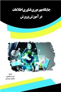 نسخه دیجیتالی کتاب جایگاه بهره وری فناوری اطلاعات در آموزش پرورش
