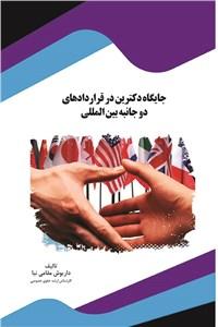 نسخه دیجیتالی کتاب جایگاه دکترین در قراردادهای دوجانبه بین المللی