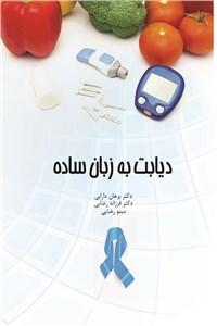 نسخه دیجیتالی کتاب دیابت به زبان ساده