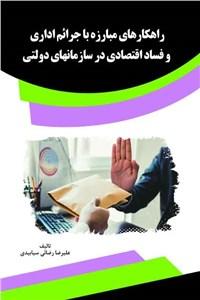 راهکارهای مبارزه با جرایم اداری و فساد اقتصادی در سازمانهای دولتی