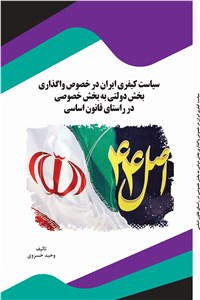 سیاست کیفری ایران در خصوص واگذاری بخش دولتی به بخش خصوصی در راستای قانون اساسی