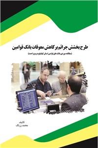 نسخه دیجیتالی کتاب طرح بخشش جرایم بر کاهش معوقات بانک قوامین